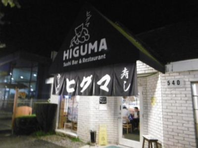 Higuma Sushi Bar & Restaurant